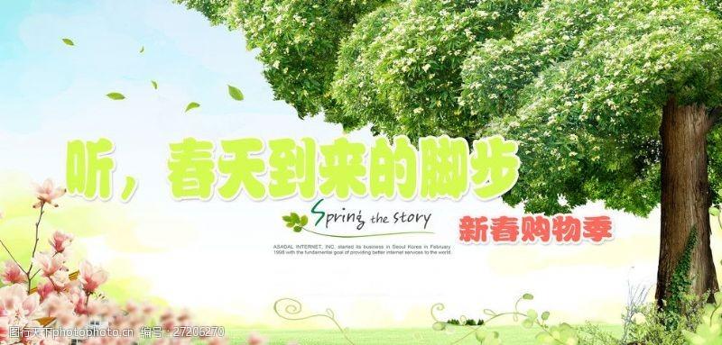 春季购物海报