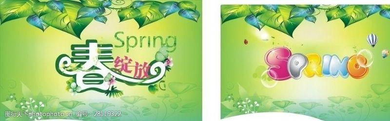 春天吊旗海报