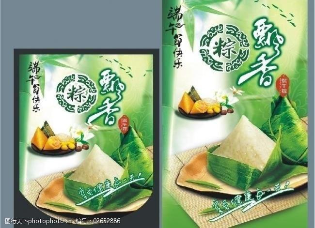 端午節快樂海報吊旗粽子圖片