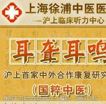 中醫聯盟廣告圖片