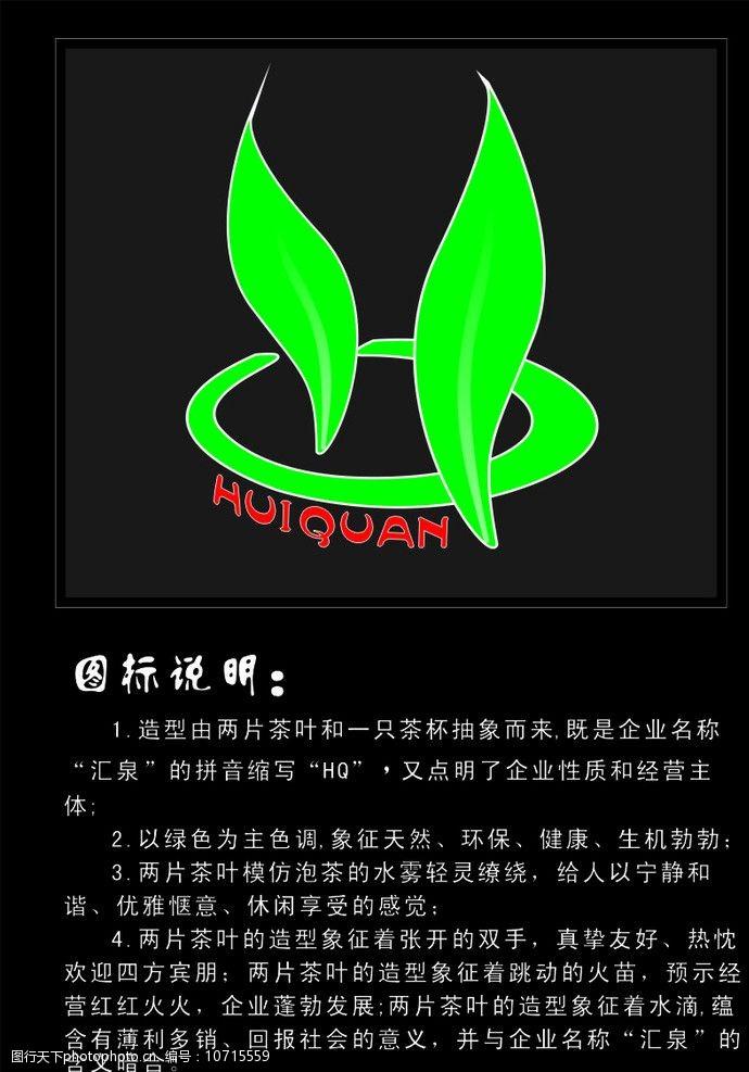汇泉茶庄标志图片