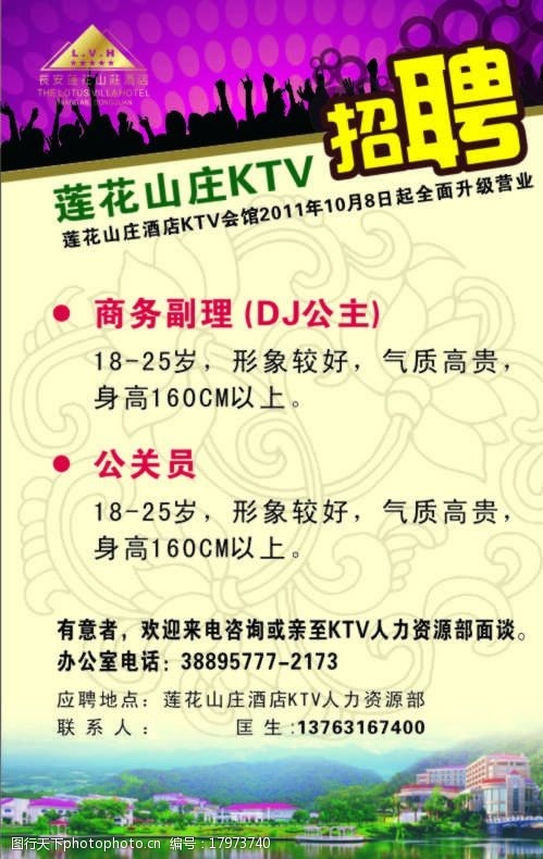 ktv招聘宣传单酒店KTV招聘宣传单图片