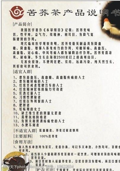 九峰茶庄标志苦荞麦茶图片