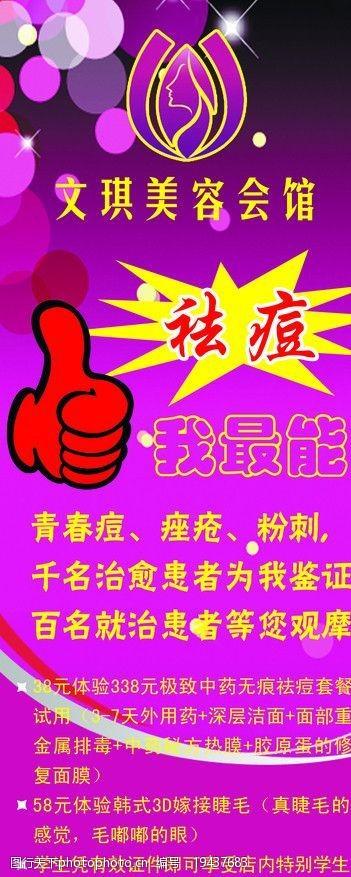 大拇指海报雯祺美容会馆海报图片