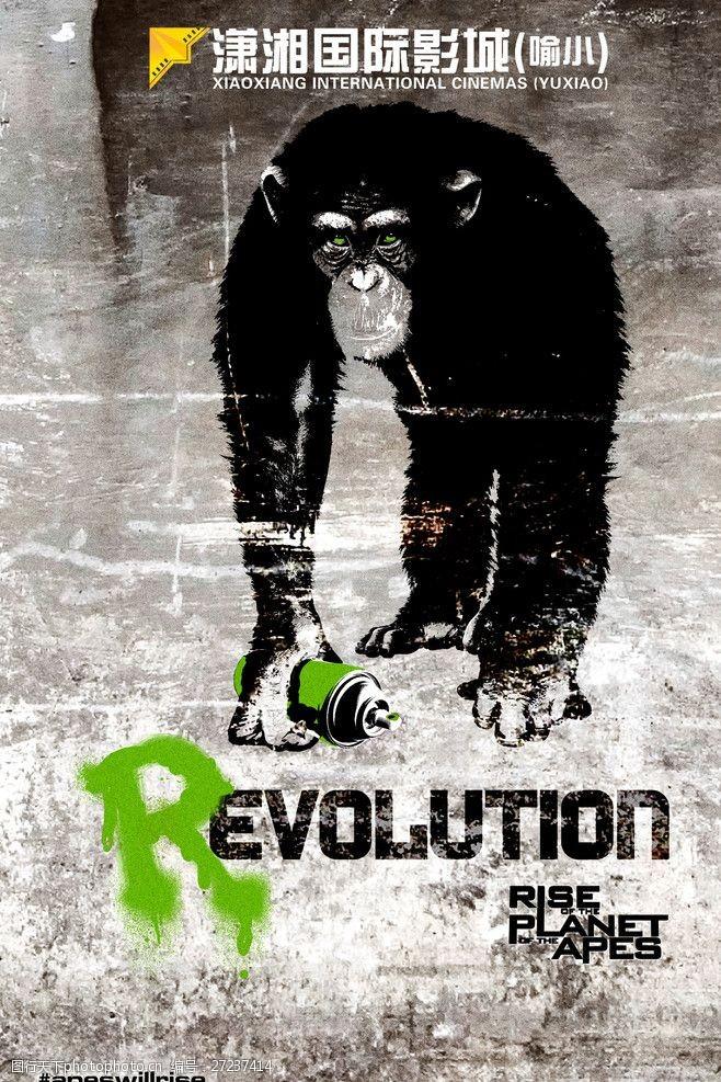 传广告猩球崛起概念海报