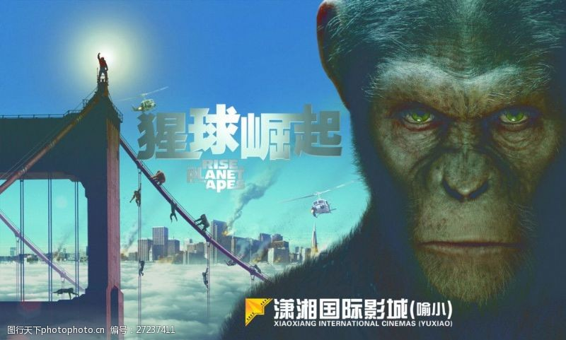 传广告猩球崛起横版海报