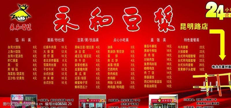营业标识永和豆浆价格表图片