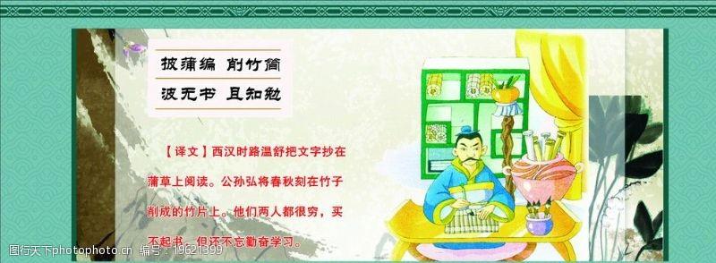 古诗名句三字经图片