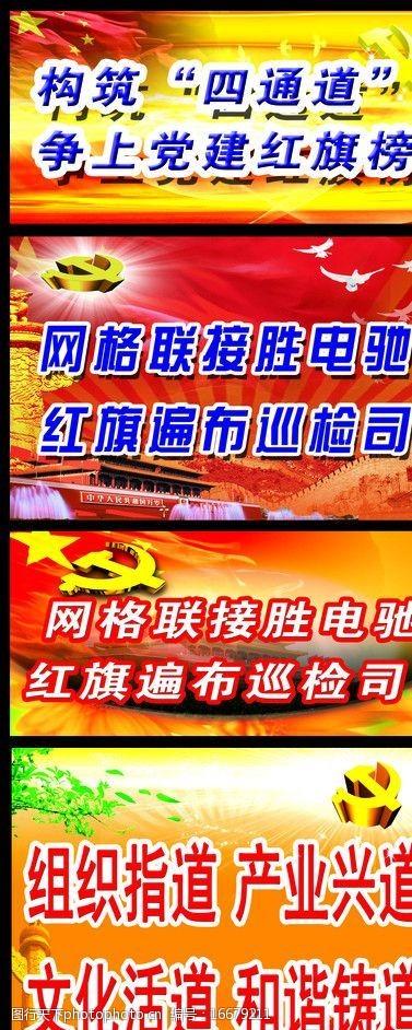 红旗榜党建宣传展板图片