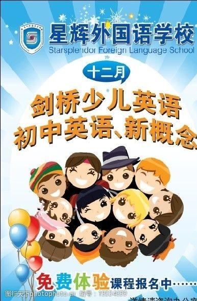 星辉外语免费体验课海报图片
