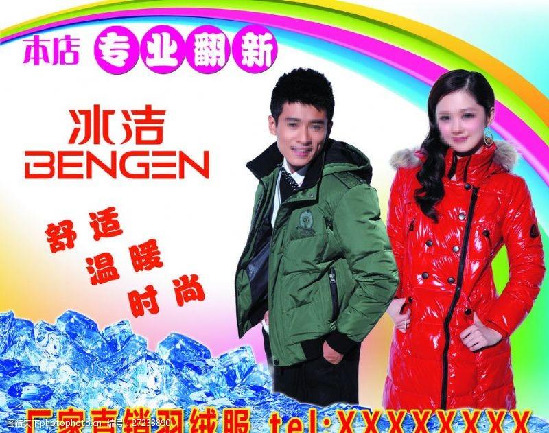 张娜拉羽绒服宣传海报