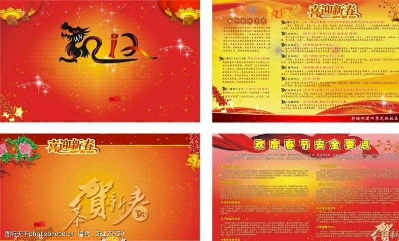 龙年春节春节宣传栏