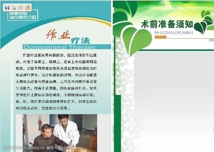 作业疗法医院展板图片