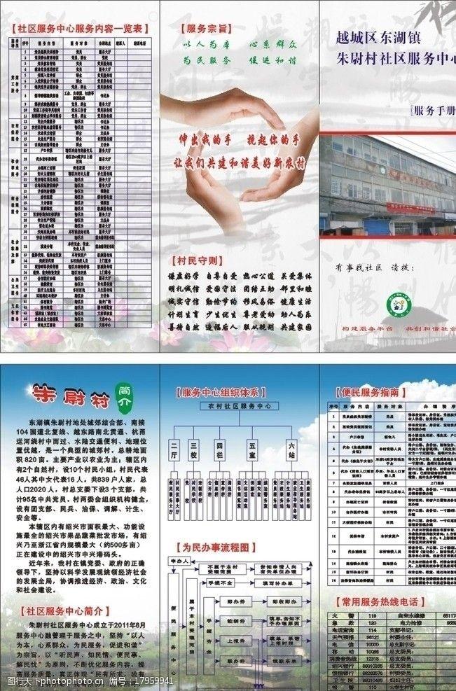 绍兴风景服务手册图片