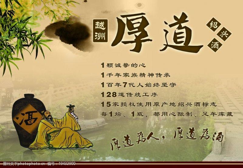 绍兴风景越洲厚道酒海报图片