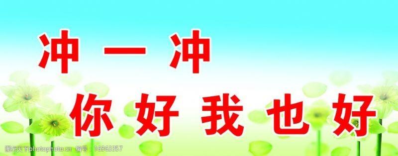 草地蓝天花朵文明用语图片