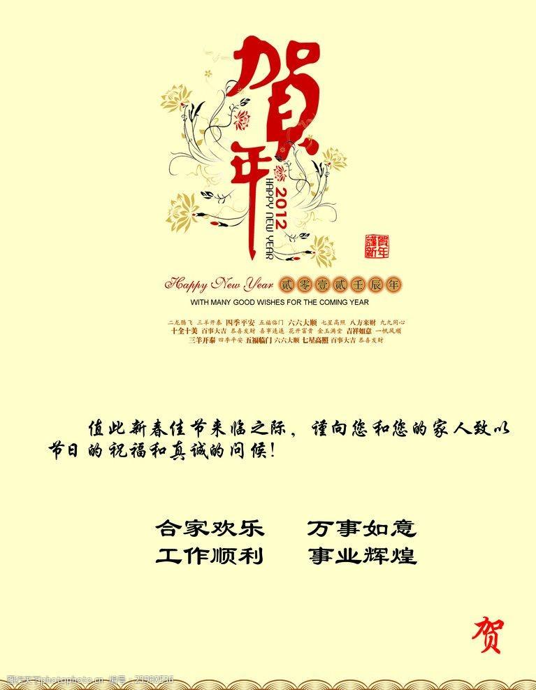 天下无纹2012贺卡内页