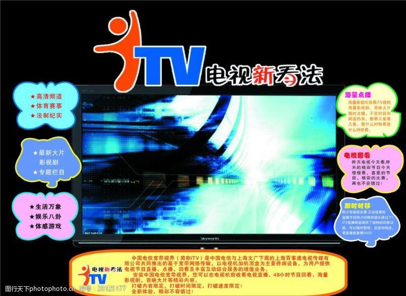 可爱形状电信电视新看法形状