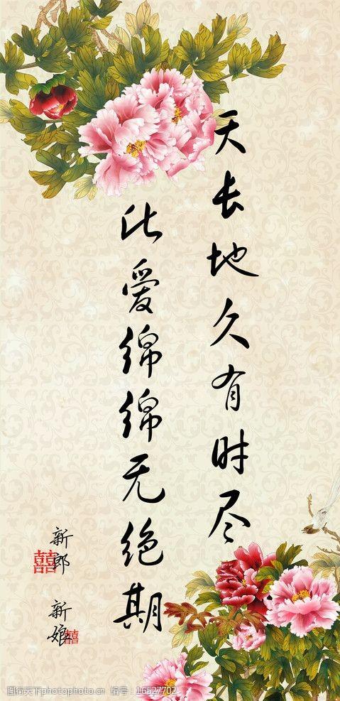 诗句展板迎宾卷轴图片