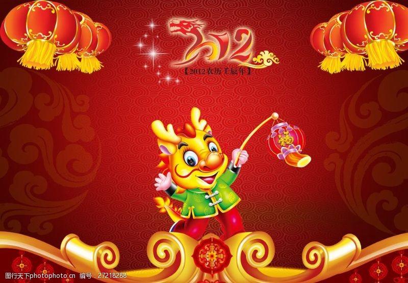 龙年春节2012龙年海报