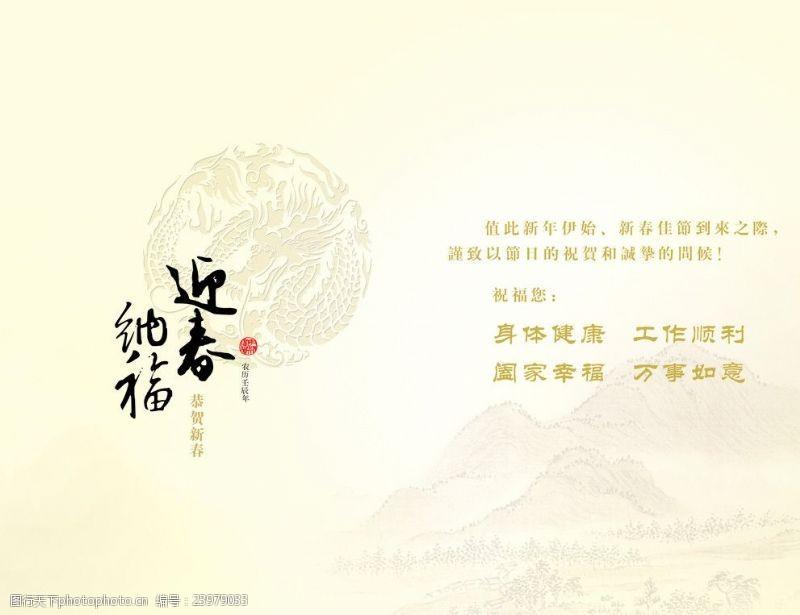 天下无纹2012邮政贺卡内页