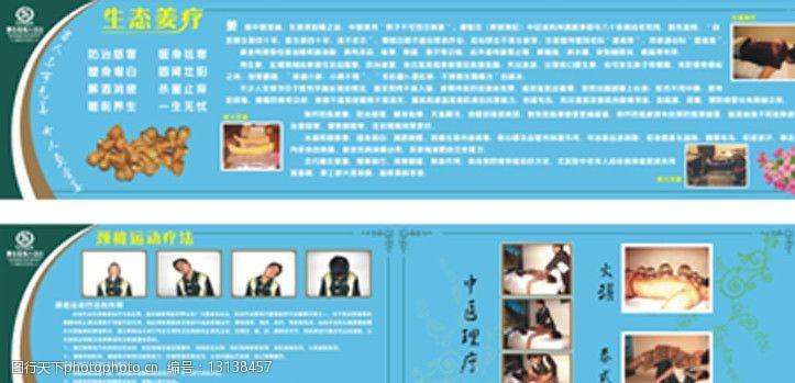 运动疗法康体姜疗文化宣传境墙报图片