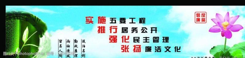 诗句展板廉政宣传展板图片