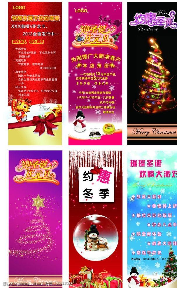 龙年春节圣诞元旦
