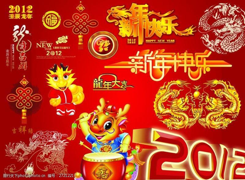 龙年春节2012龙年元素