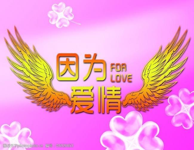爱情模板下载因为爱情图片