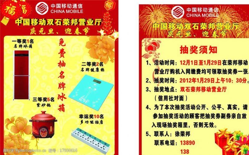 深红底色春节宣传单图片