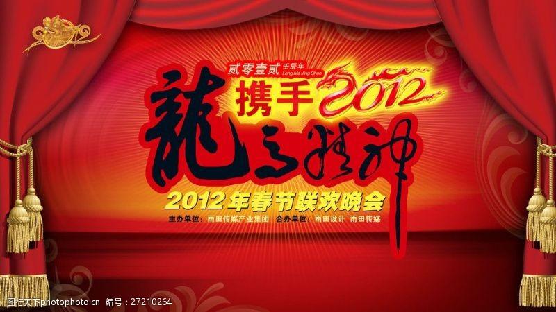 龙年春节2012新年舞台背景