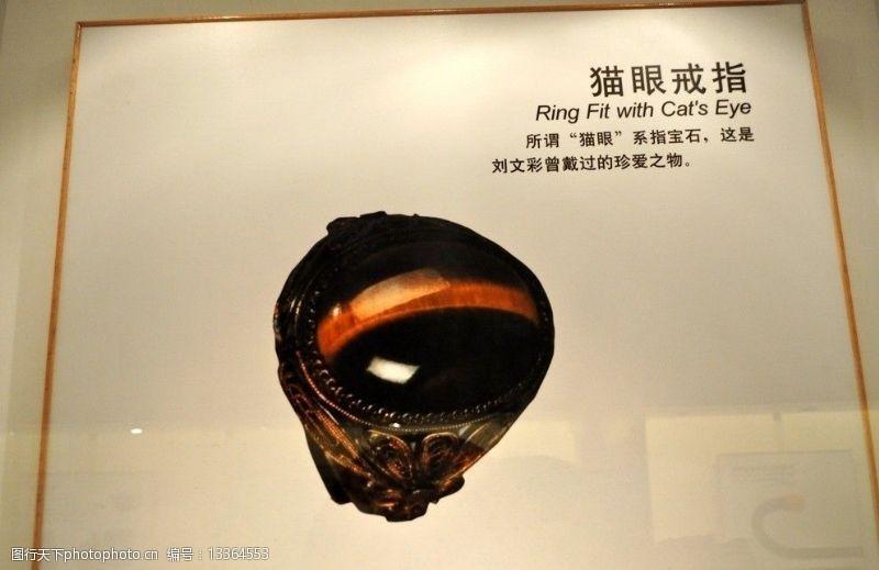 猫眼刘文彩戒指图片