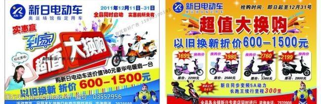 新日彩页彩轩广告新日电动车换购图片