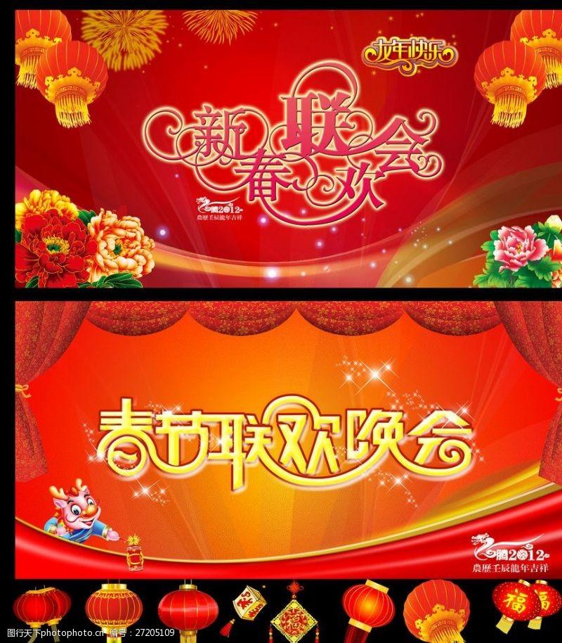 龙年春节联欢会