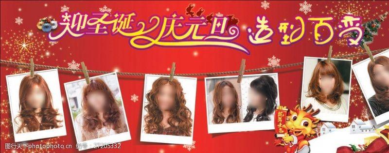 龙年春节圣诞美发海报