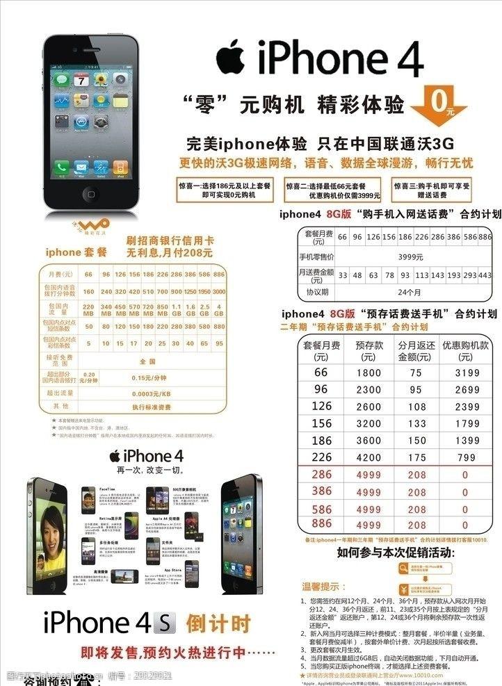 沃3giphone4手机