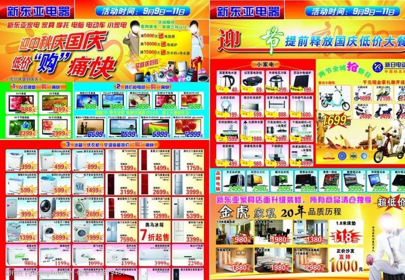 新东亚电器图片