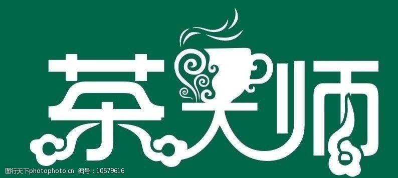 奶茶茶庄标志图片