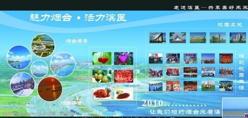医学院招生烟台滨州医学院招生展板图片