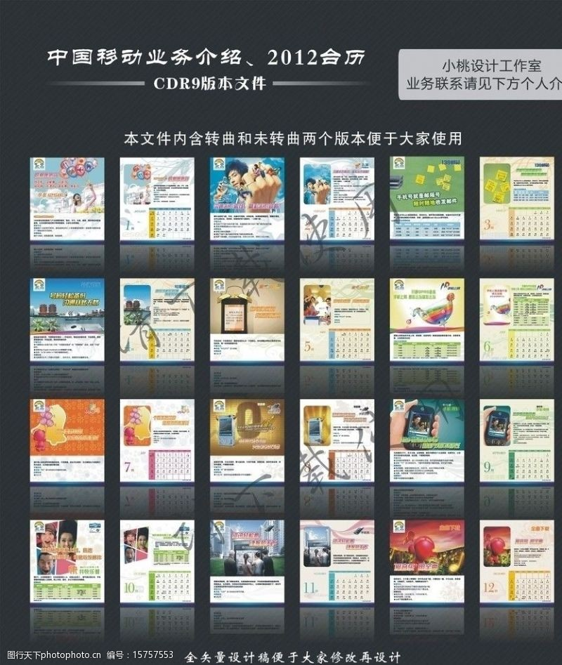 全曲下载2012台历中国移动图片