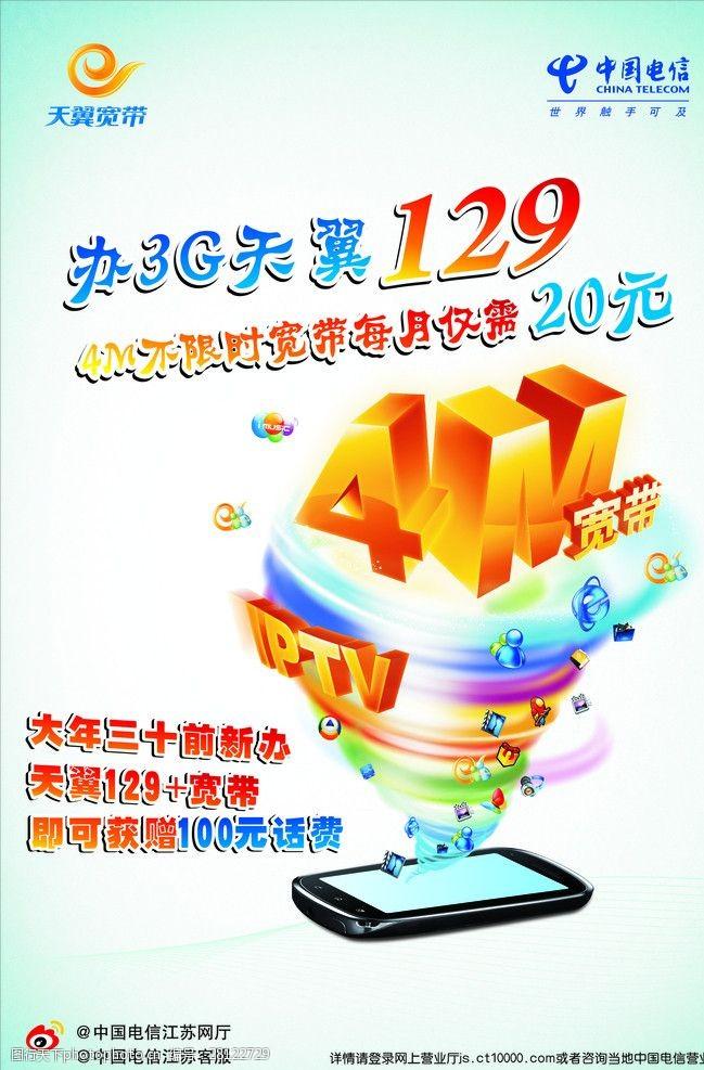 4m电信海报
