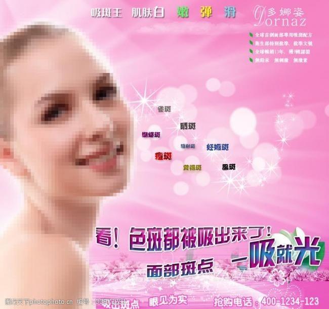化妆品女性祛斑广告图片