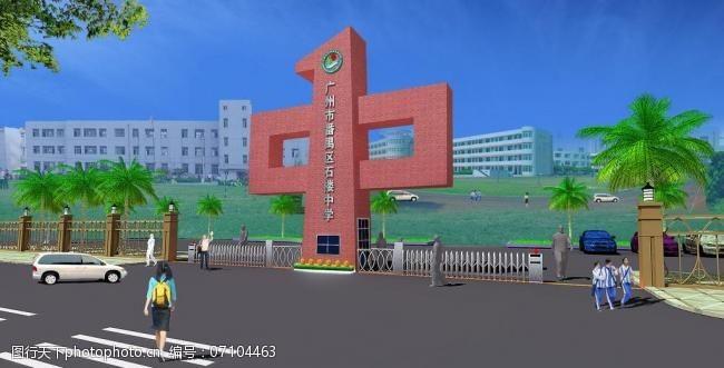 大门设计模板下载3d学校大门设计图片