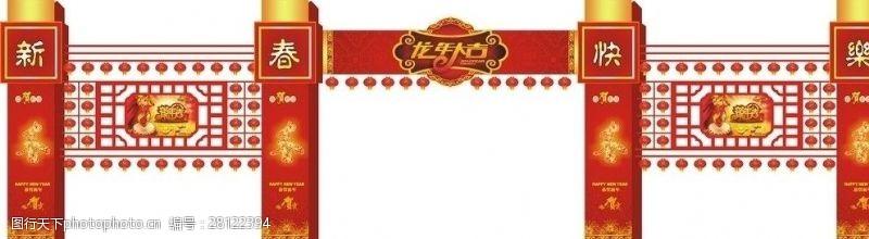 龙年春节柱子装饰图