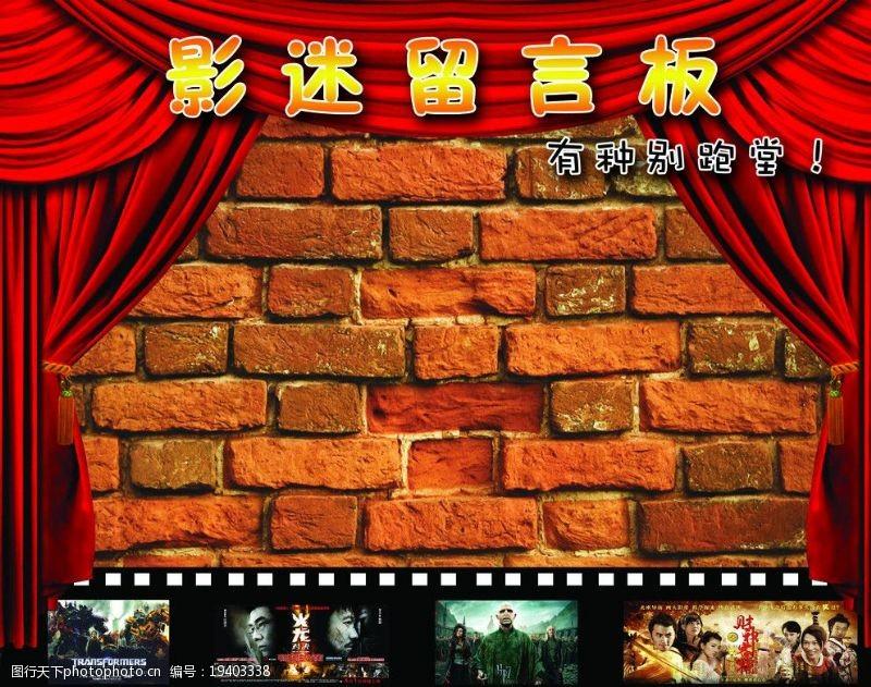 电影幕布影迷互动墙图片