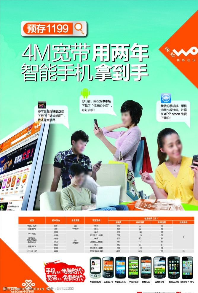 沃3g联通宽带宣传单