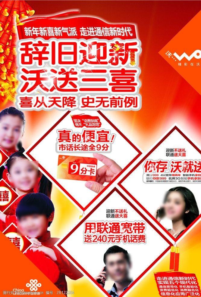 沃3g联通沃三喜宣传页