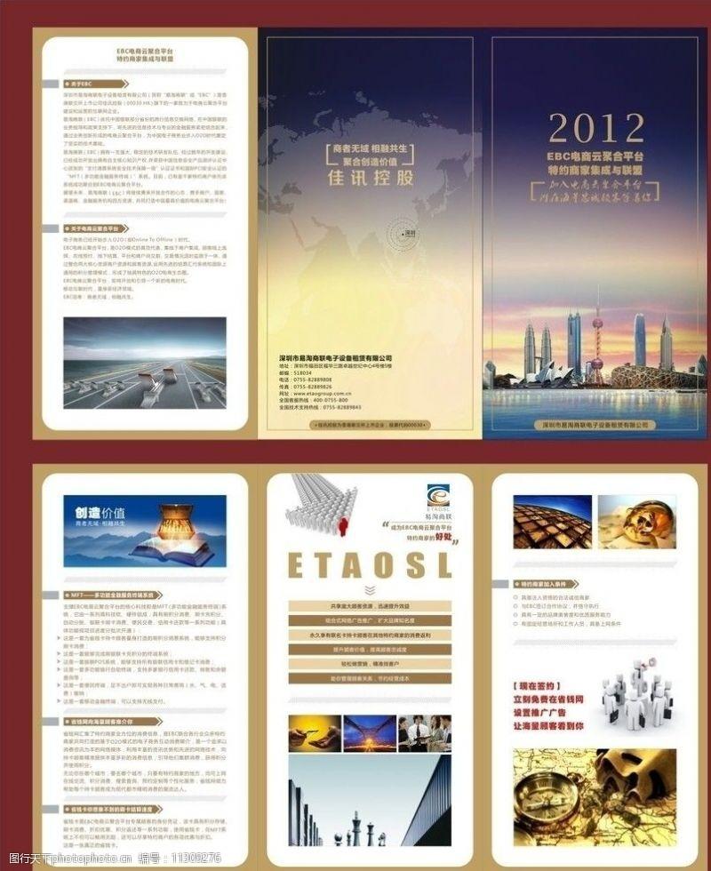 电子商务三折页企业三折页图片