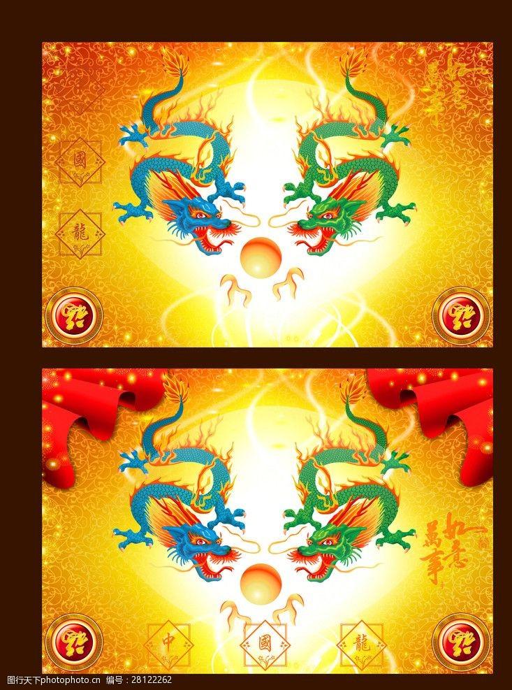 龙年春节中国龙